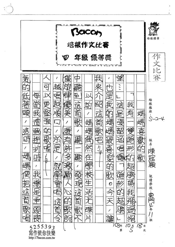103W4205陳冠穎 (1)