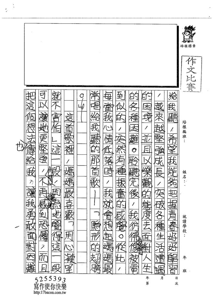 103W4205陳冠穎 (2)