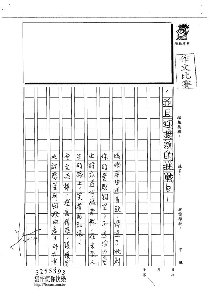 103W4205陳冠穎 (3)
