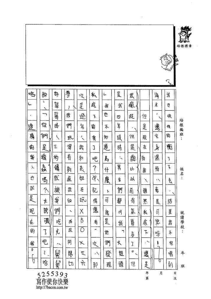 103W5210陳妍希 (2)