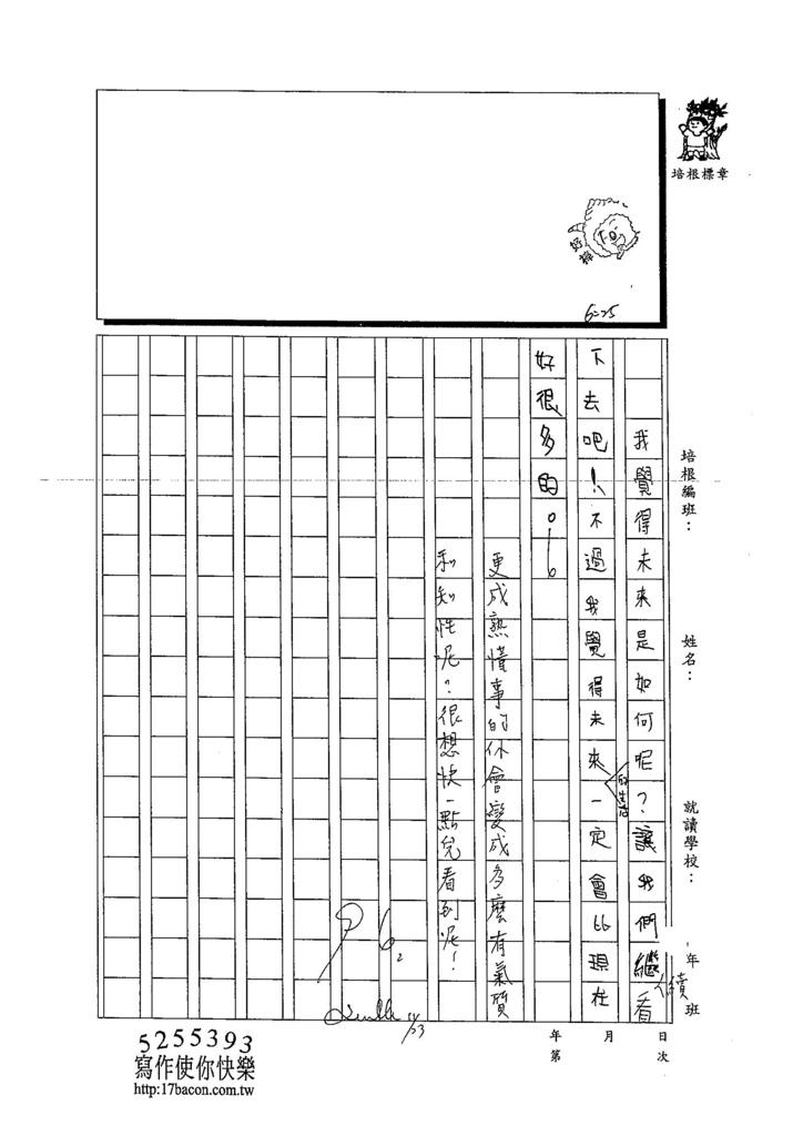 103W5210陳妍希 (3)