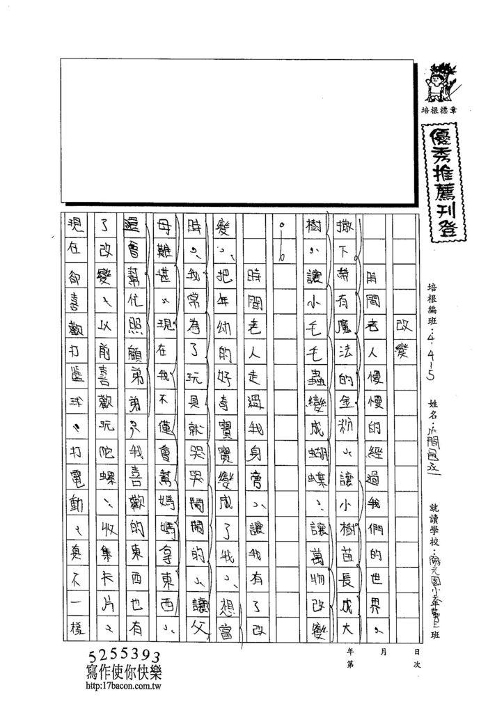 103W5210簡邑丞 (1)