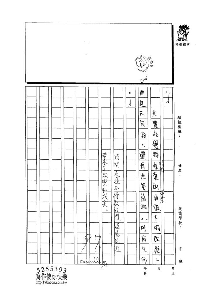 103W5210簡邑丞 (3)