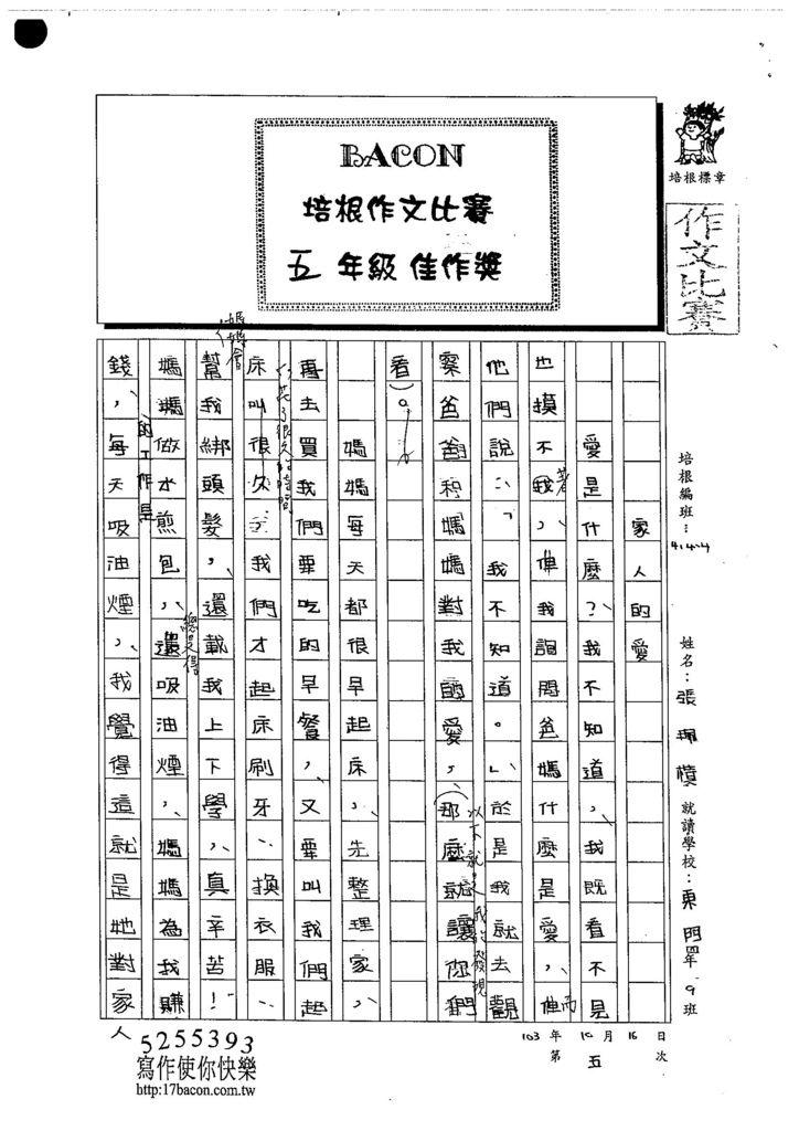 103W5205張珮棋 (1)