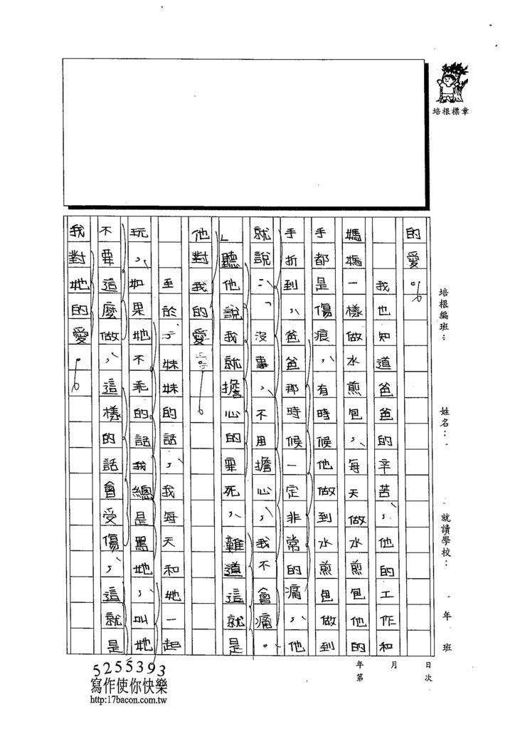 103W5205張珮棋 (2)