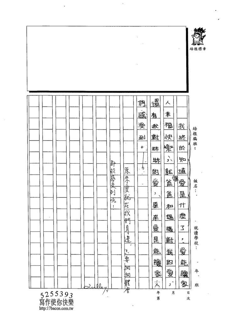 103W5205張珮棋 (3)