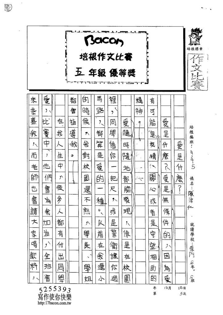 103W5205陳淳仁 (1)