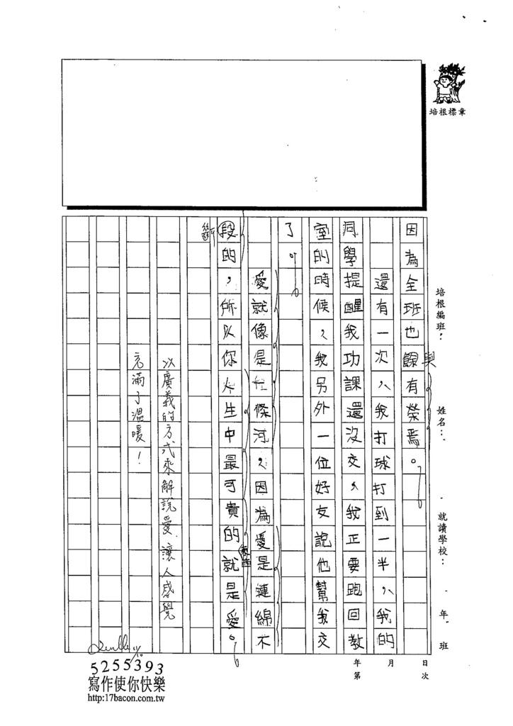 103W5205陳淳仁 (2)