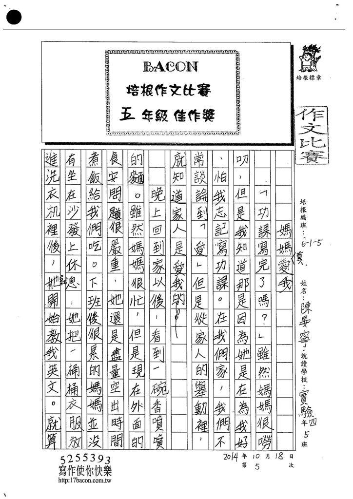 103W5205陳晏寧 (1)