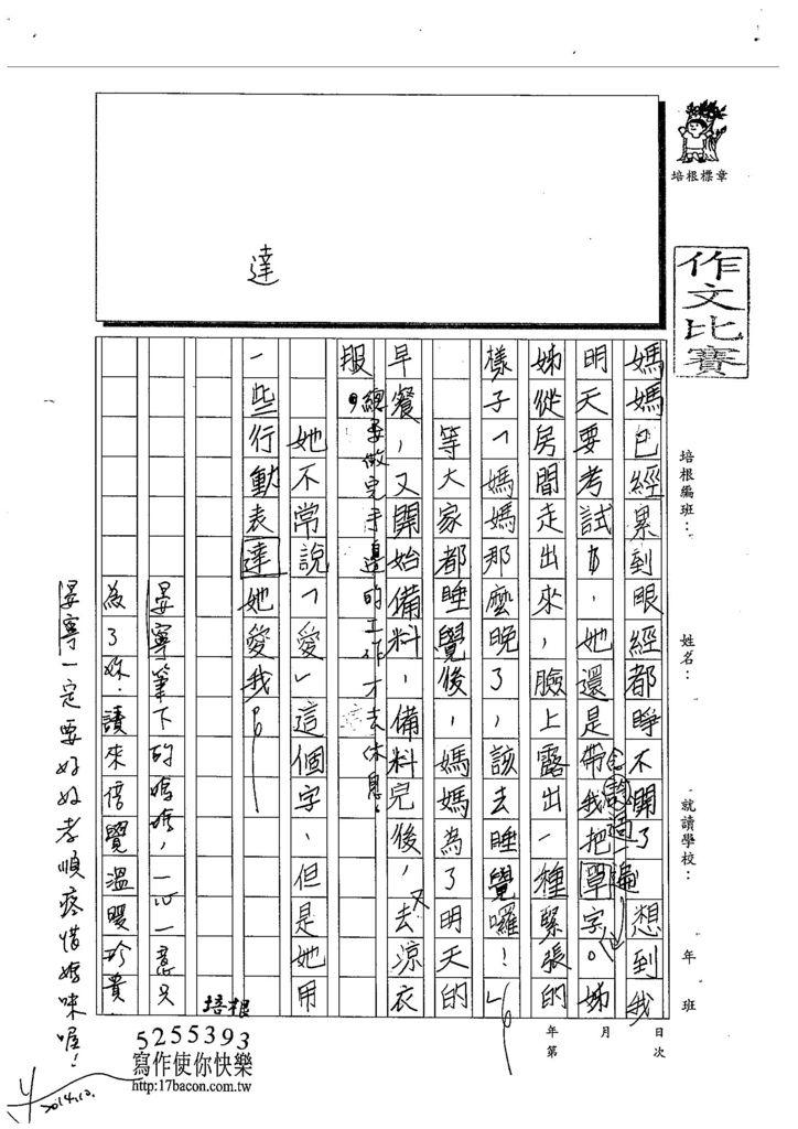 103W5205陳晏寧 (2)