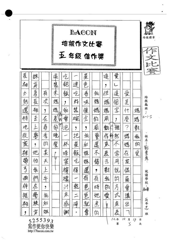 103W5205劉奎秀 (1)