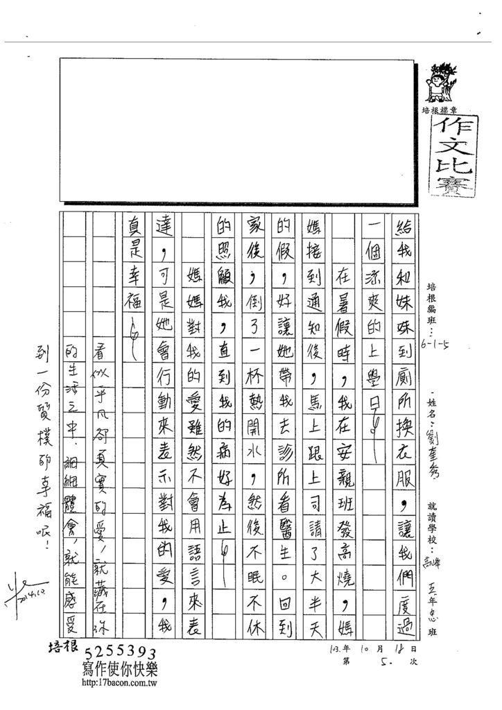103W5205劉奎秀 (2)