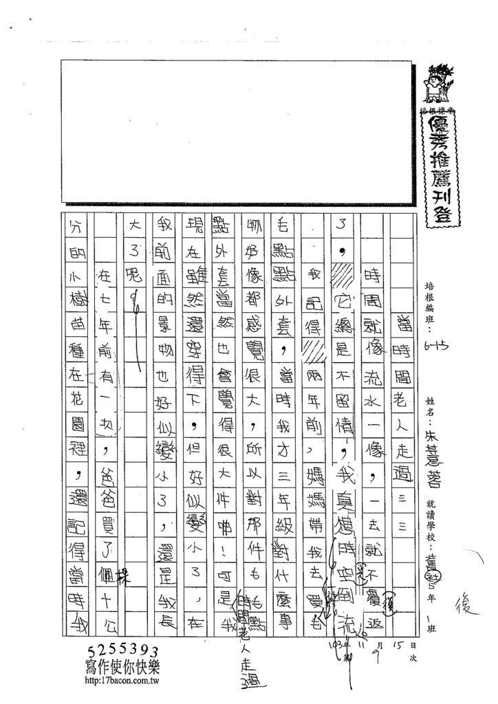 103W5209朱薏蓉 (1)