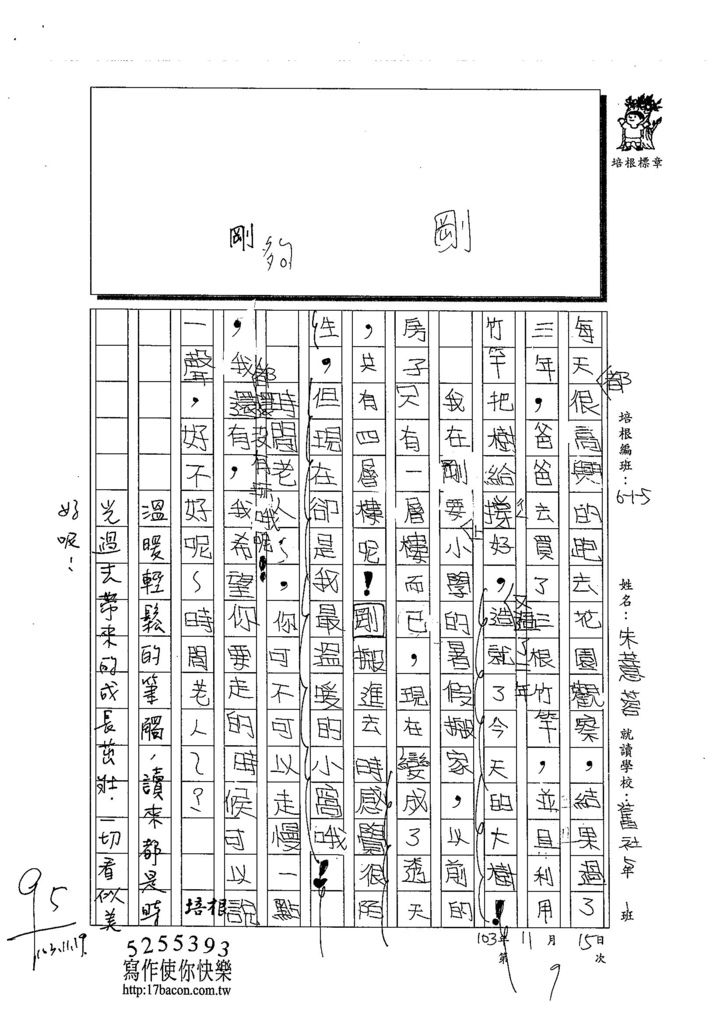 103W5209朱薏蓉 (2)