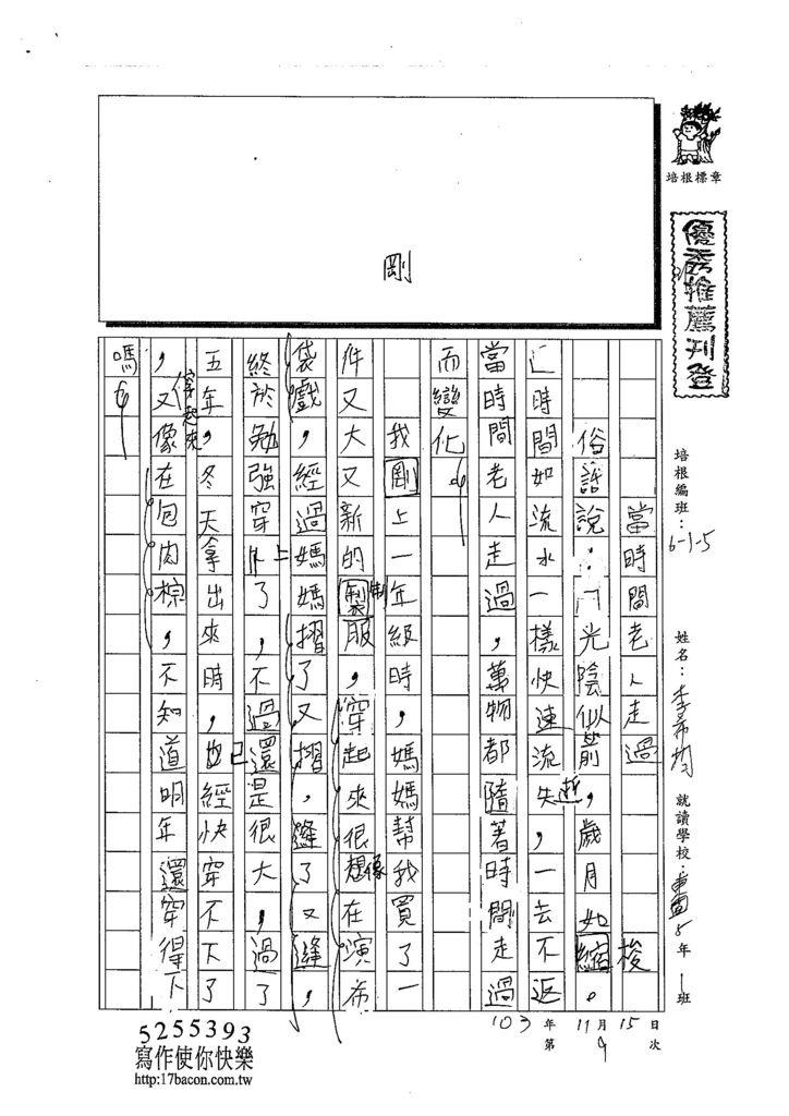 103W5209李希均 (1)