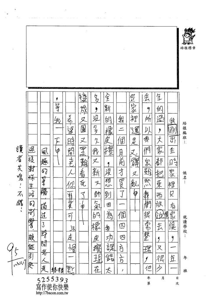 103W5209李希均 (2)