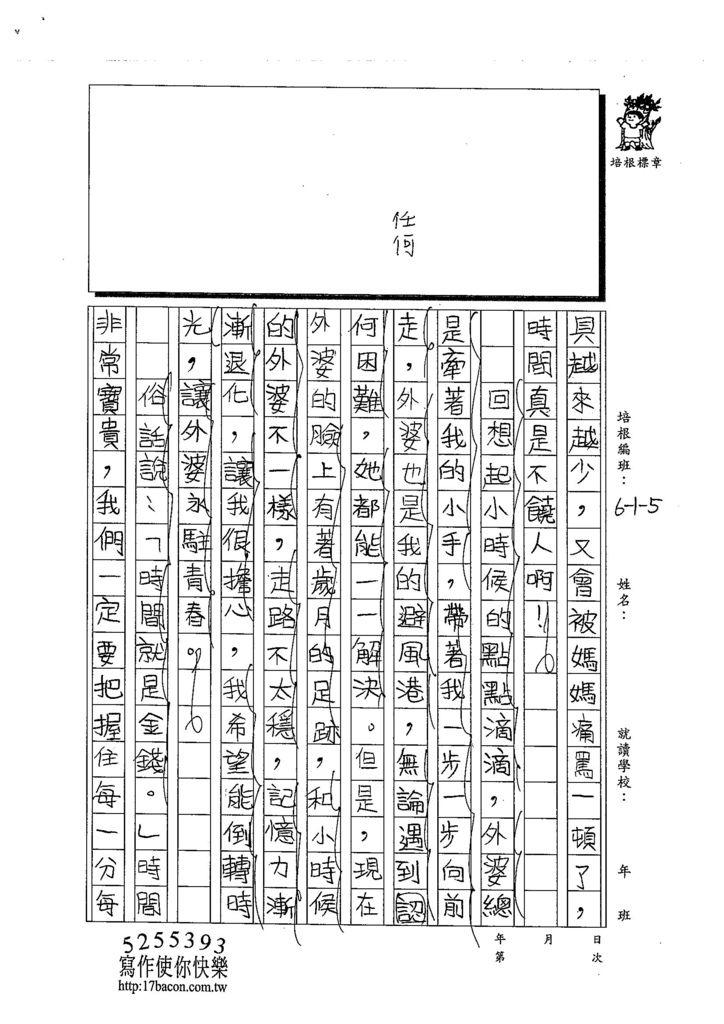 103W5209黃颽蓁 (2)