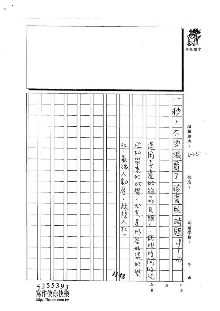 103W5209黃颽蓁 (3)