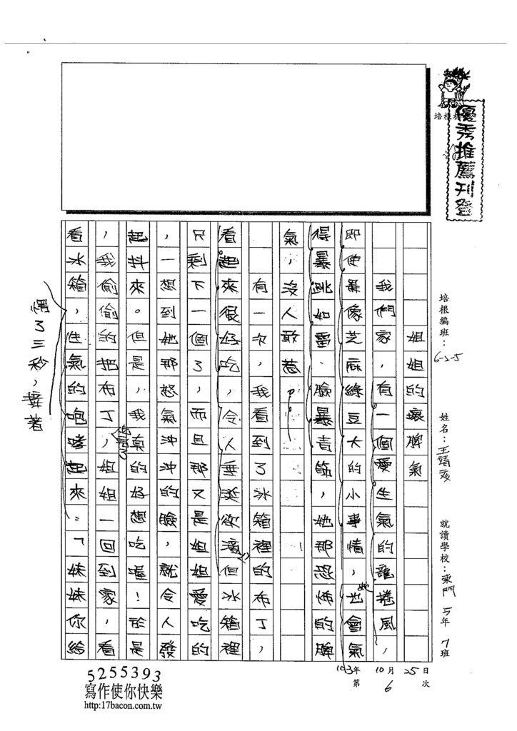 103W5206王靖文 (1)