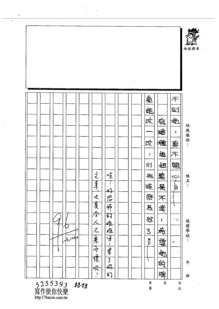 103W5206王靖文 (3)