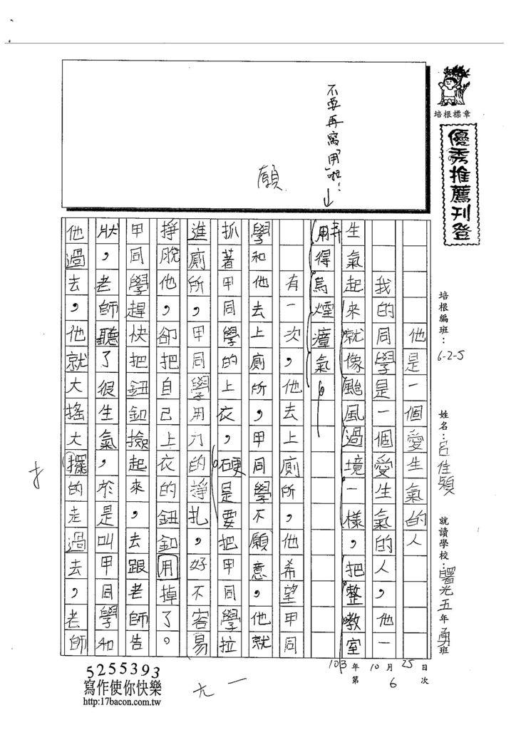 103W5206呂佳穎 (1)
