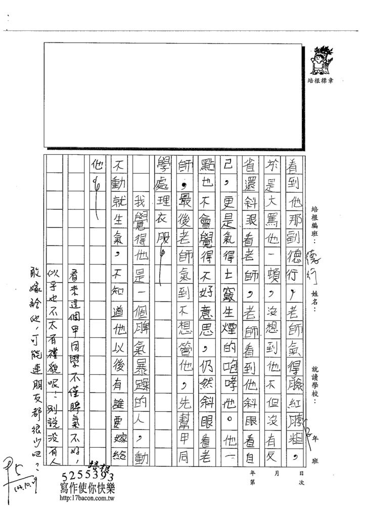 103W5206呂佳穎 (2)
