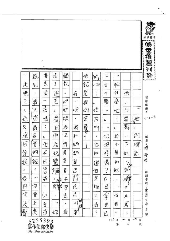 103W5206陳奕君 (1)