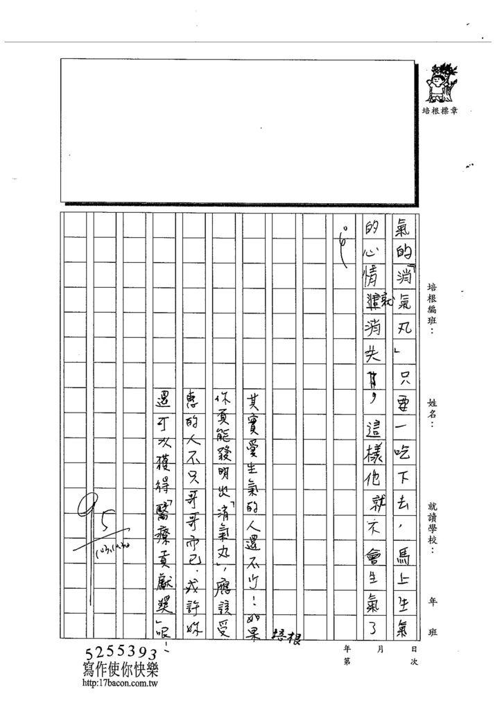 103W5206陳奕君 (3)