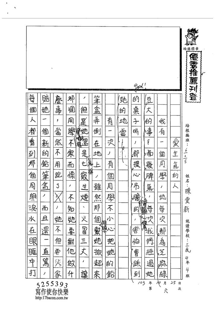 103W5206陳雯新 (1)