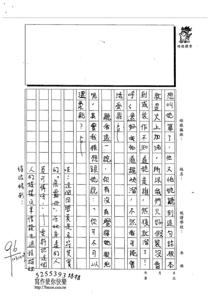 103W5206陳雯新 (3)