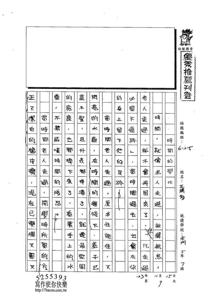 103W5209王靖文 (1)