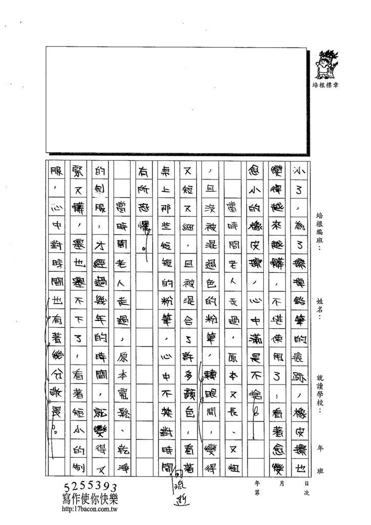103W5209王靖文 (2)
