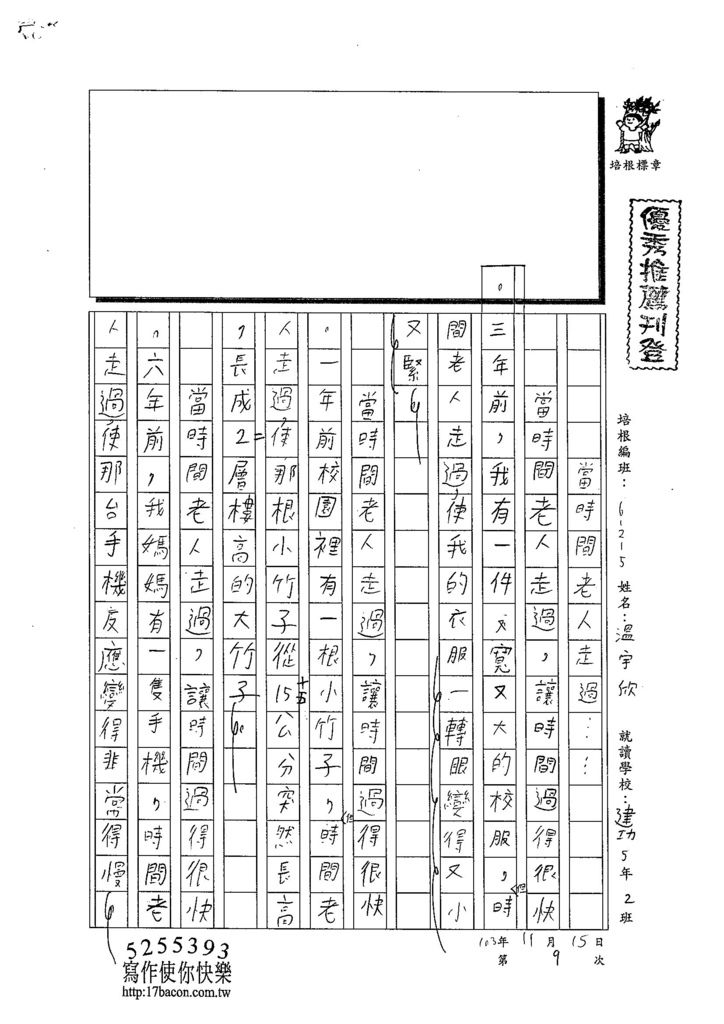 103W5209溫宇欣 (1)