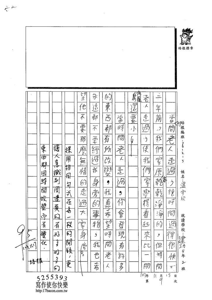 103W5209溫宇欣 (2)