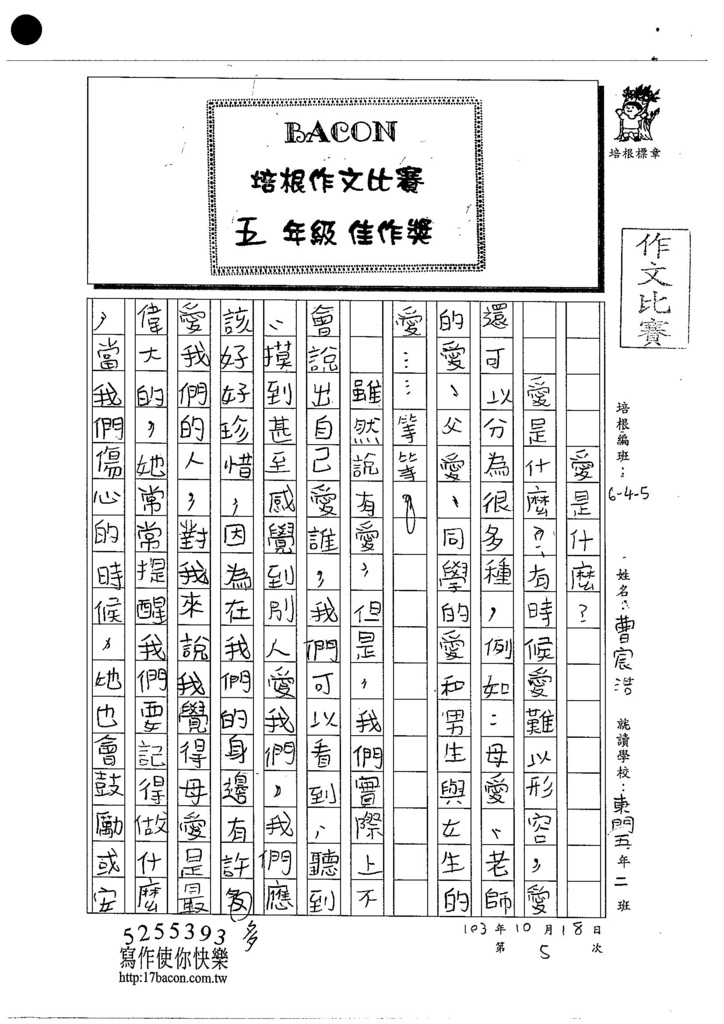 103W5205曹宸浩 (1)