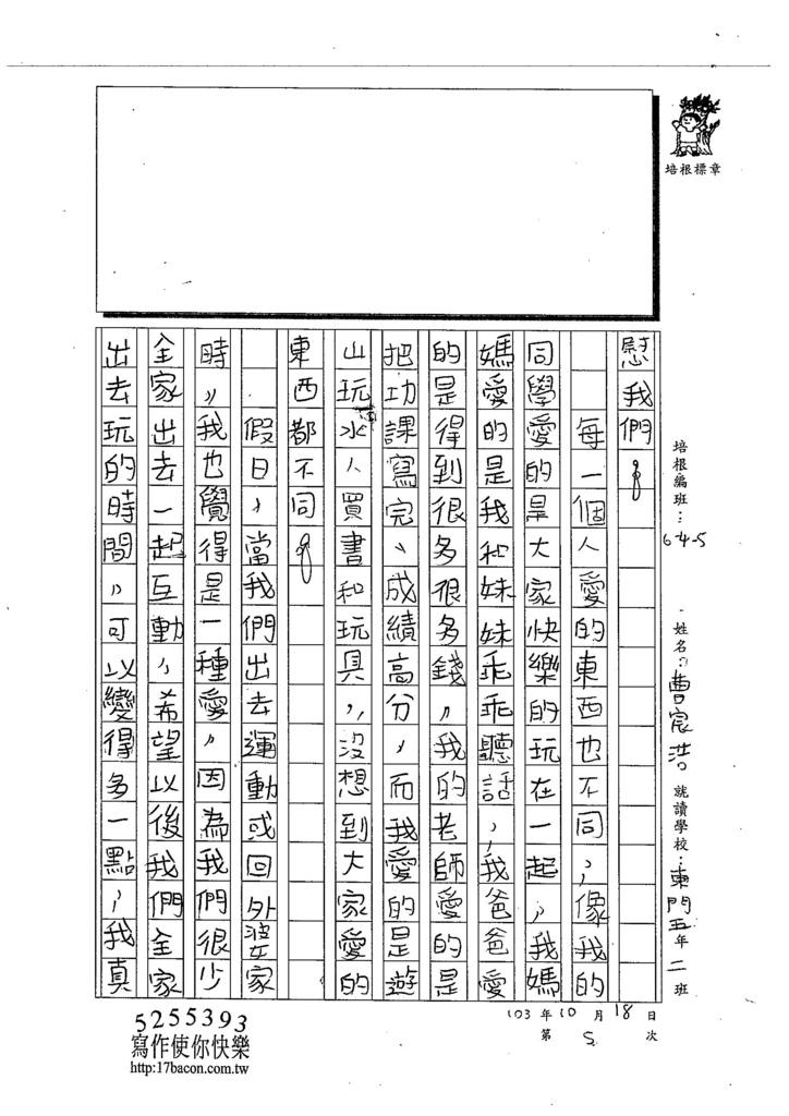 103W5205曹宸浩 (2)