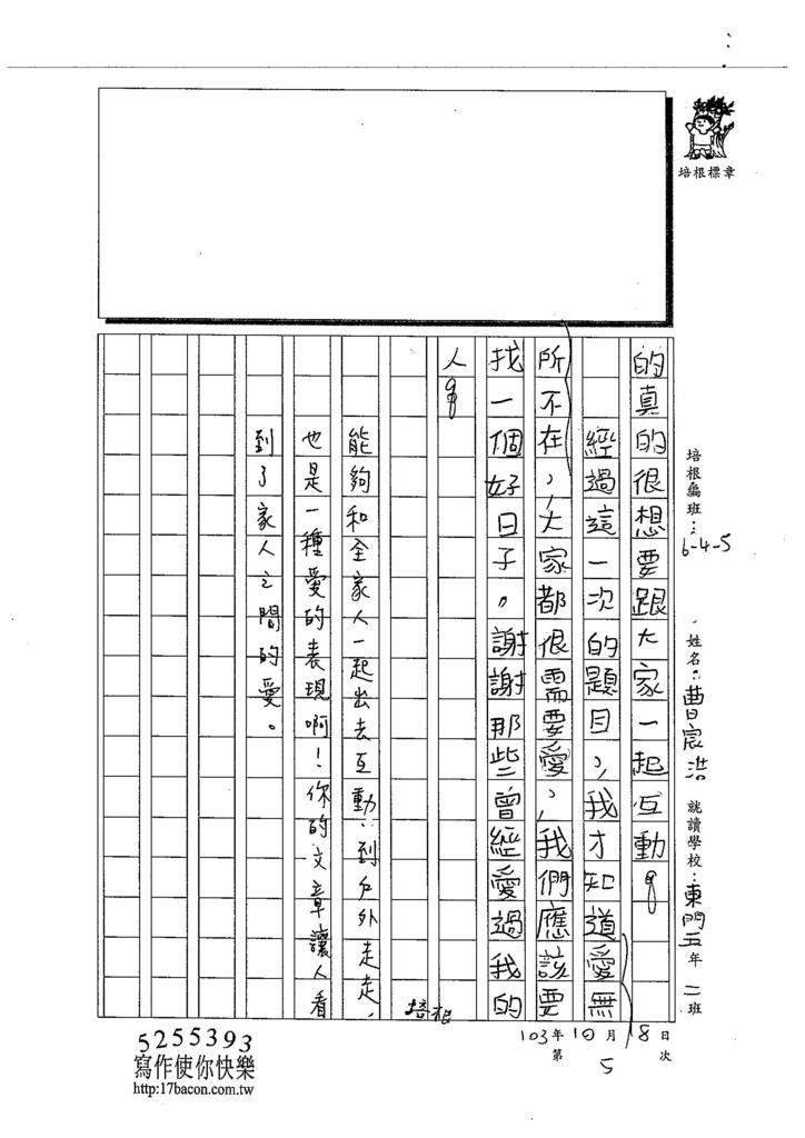 103W5205曹宸浩 (3)