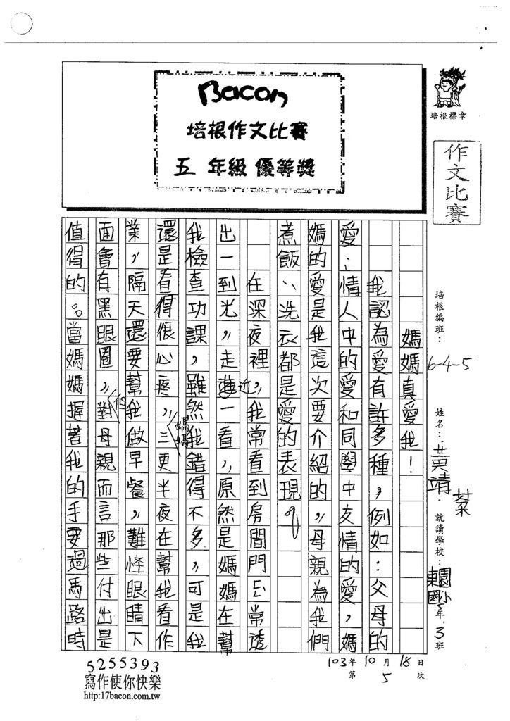 103W5205黃靖棻 (1)