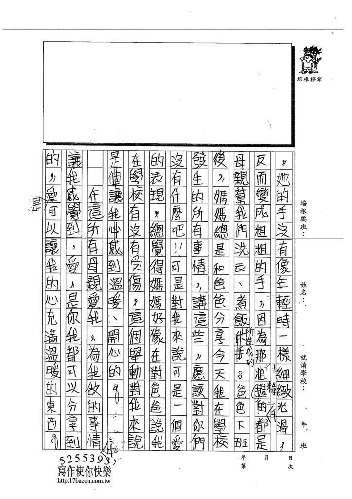 103W5205黃靖棻 (2)
