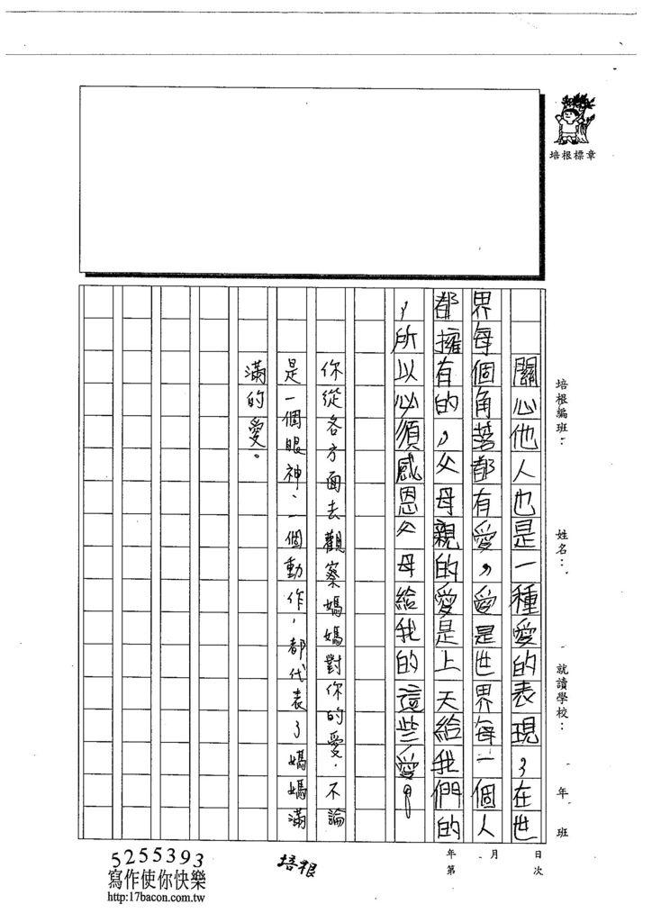 103W5205黃靖棻 (3)