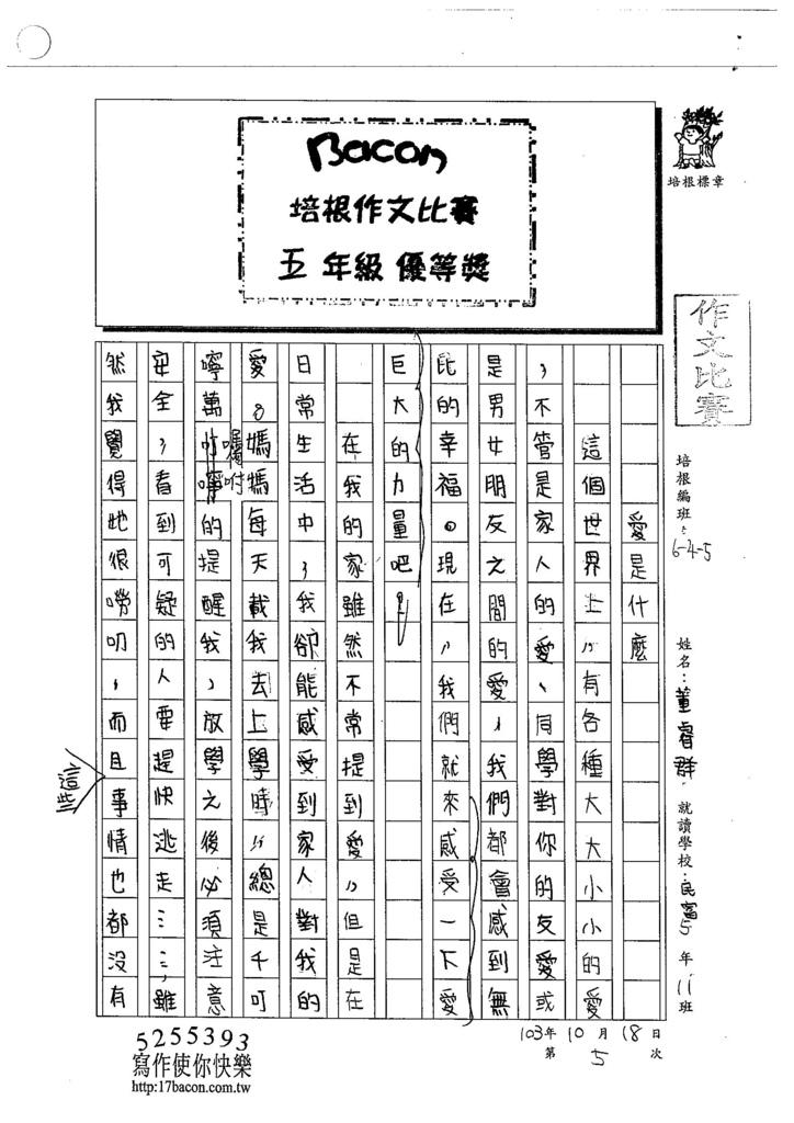 103W5205董睿群 (1)