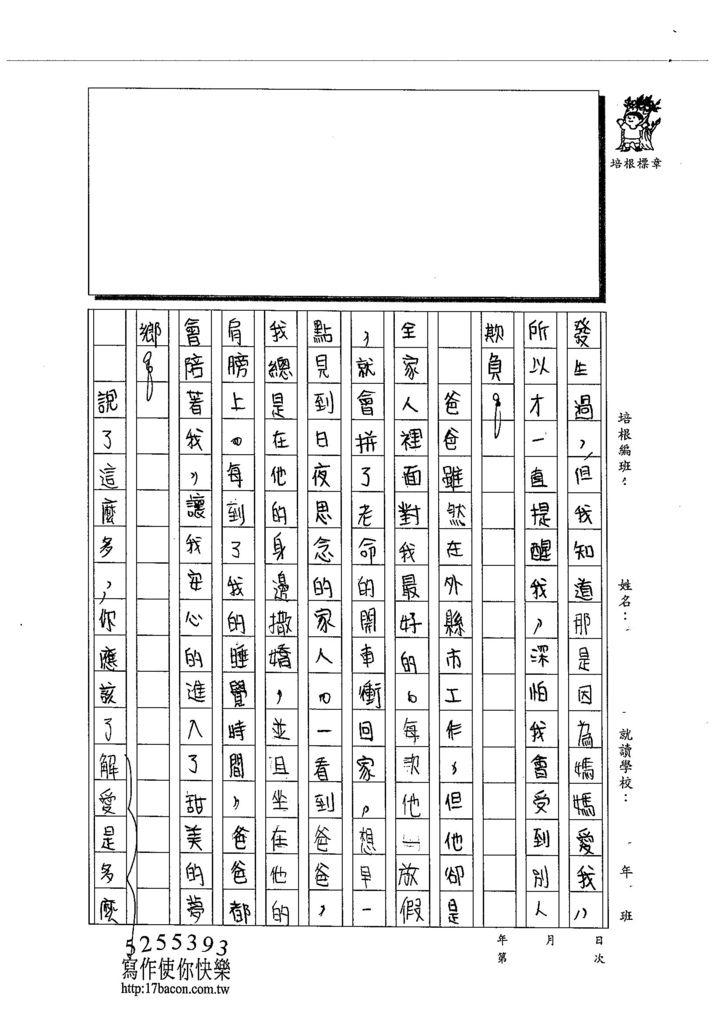 103W5205董睿群 (2)