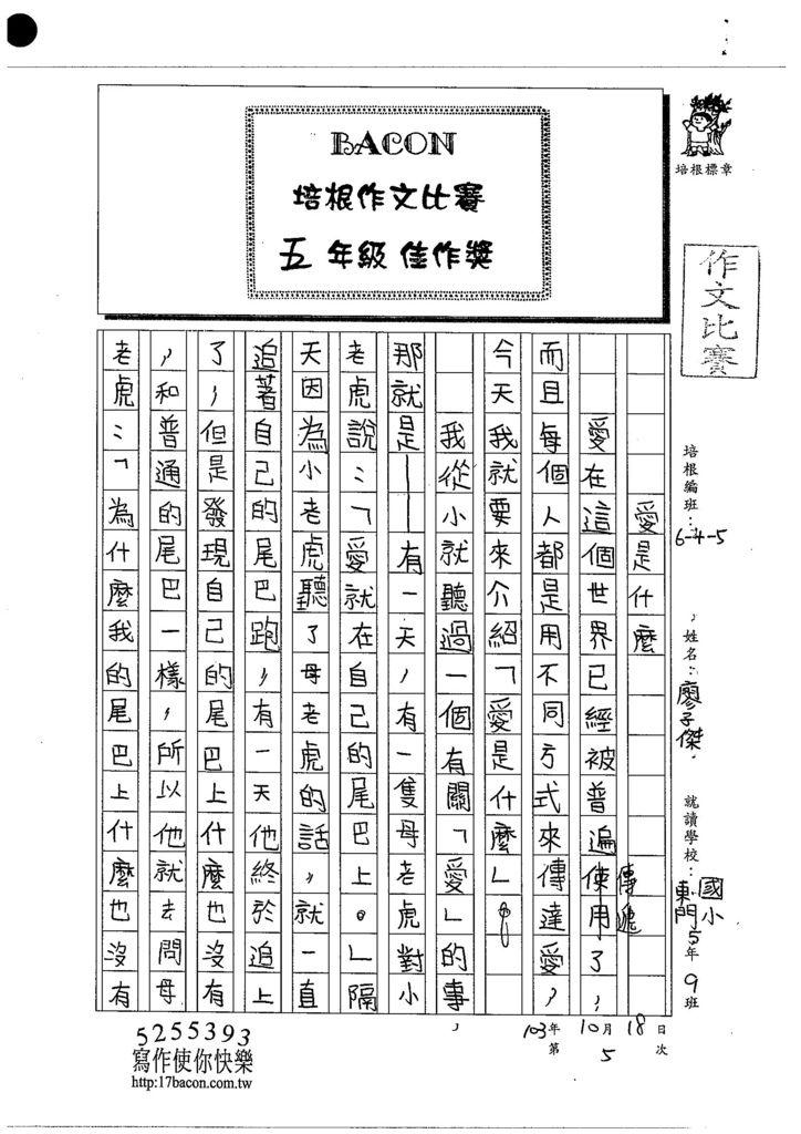 103W5205廖子傑 (1)