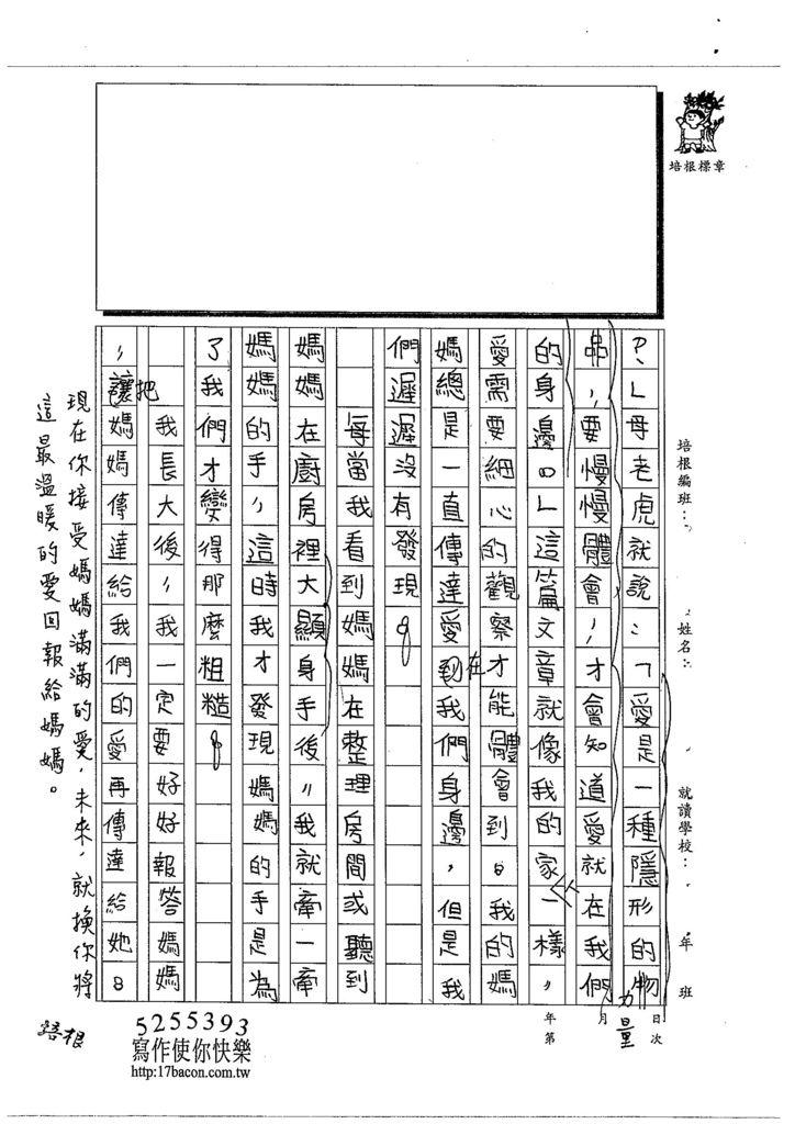 103W5205廖子傑(2)