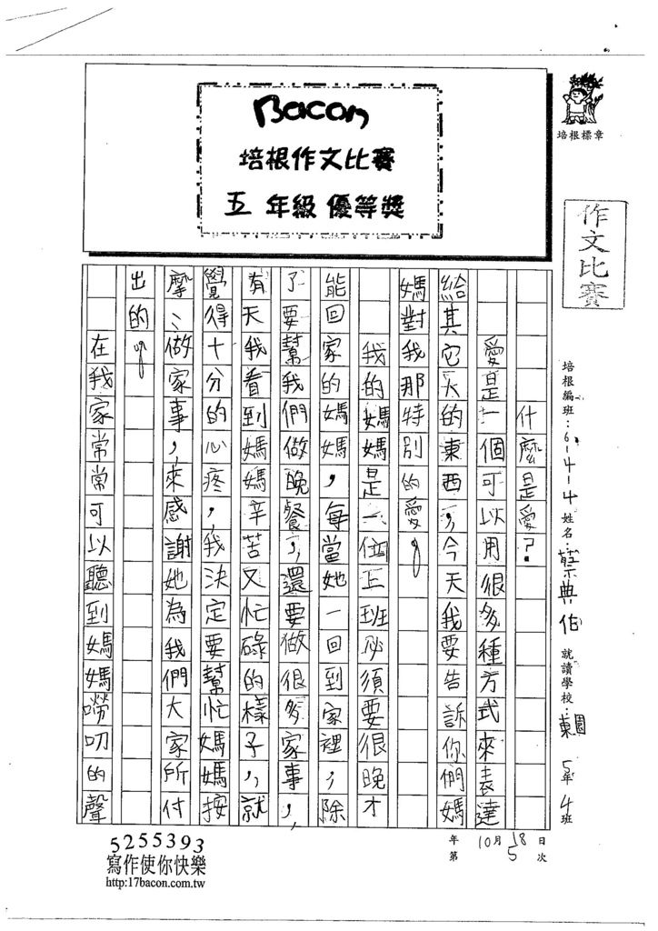 103W5205蔡典伯 (1)