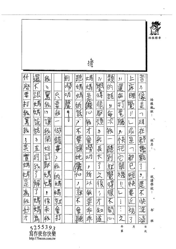 103W5205蔡典伯 (2)