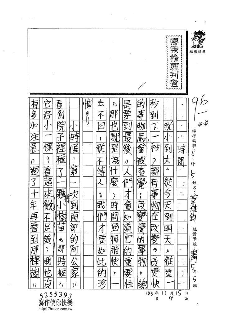 103W5209黃祺鈞 (1)