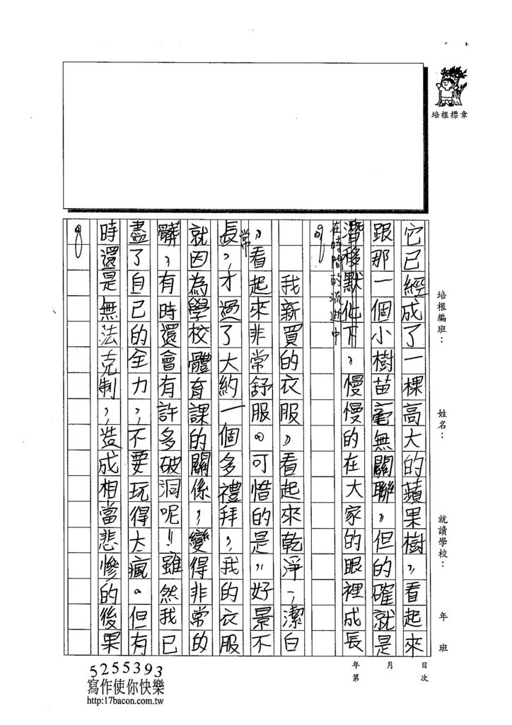 103W5209黃祺鈞 (2)