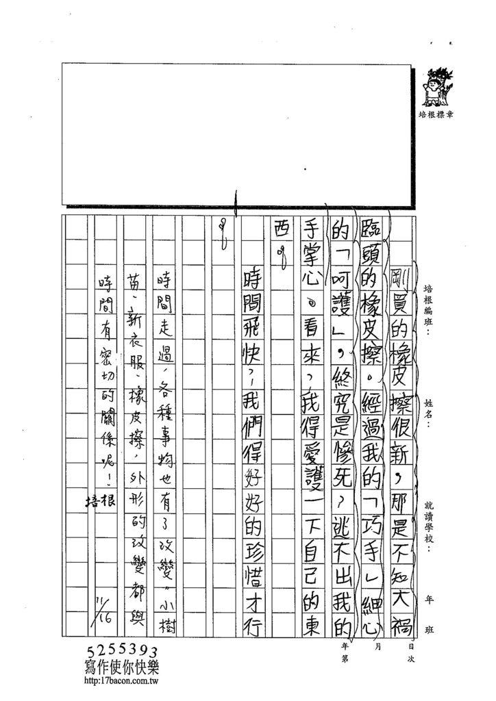 103W5209黃祺鈞 (3)