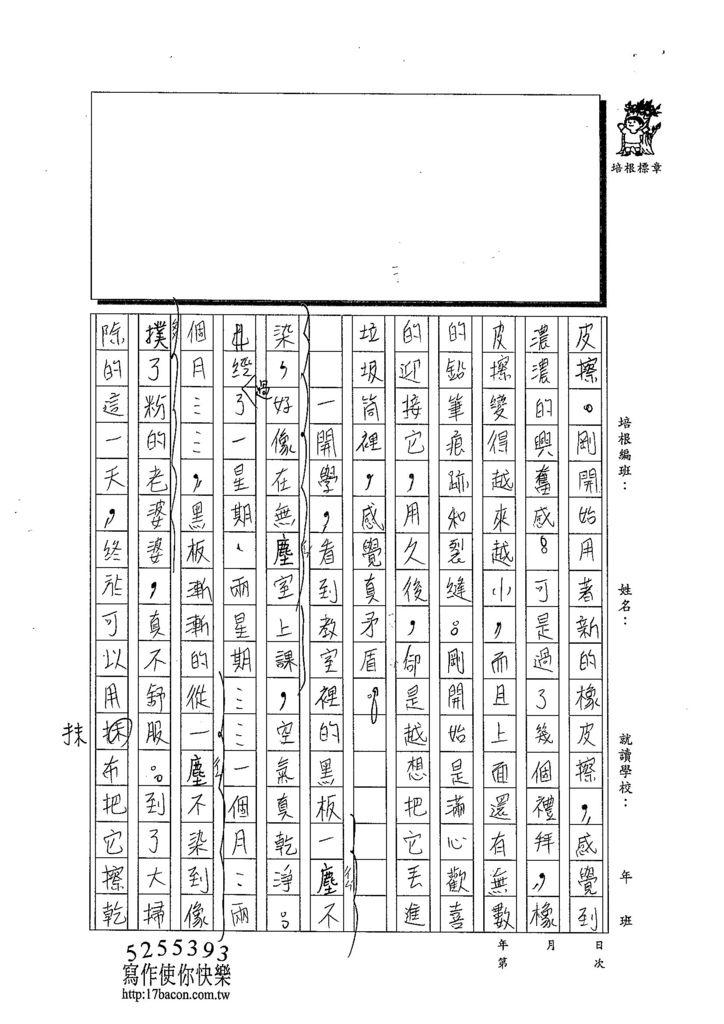 103W5209劉奎秀 (2)